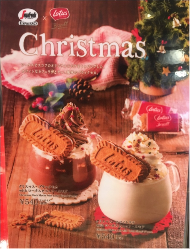 明日まで!クリスマス限定のコラボドリンク★ロータス×マシュマロでとろぉ〜_3