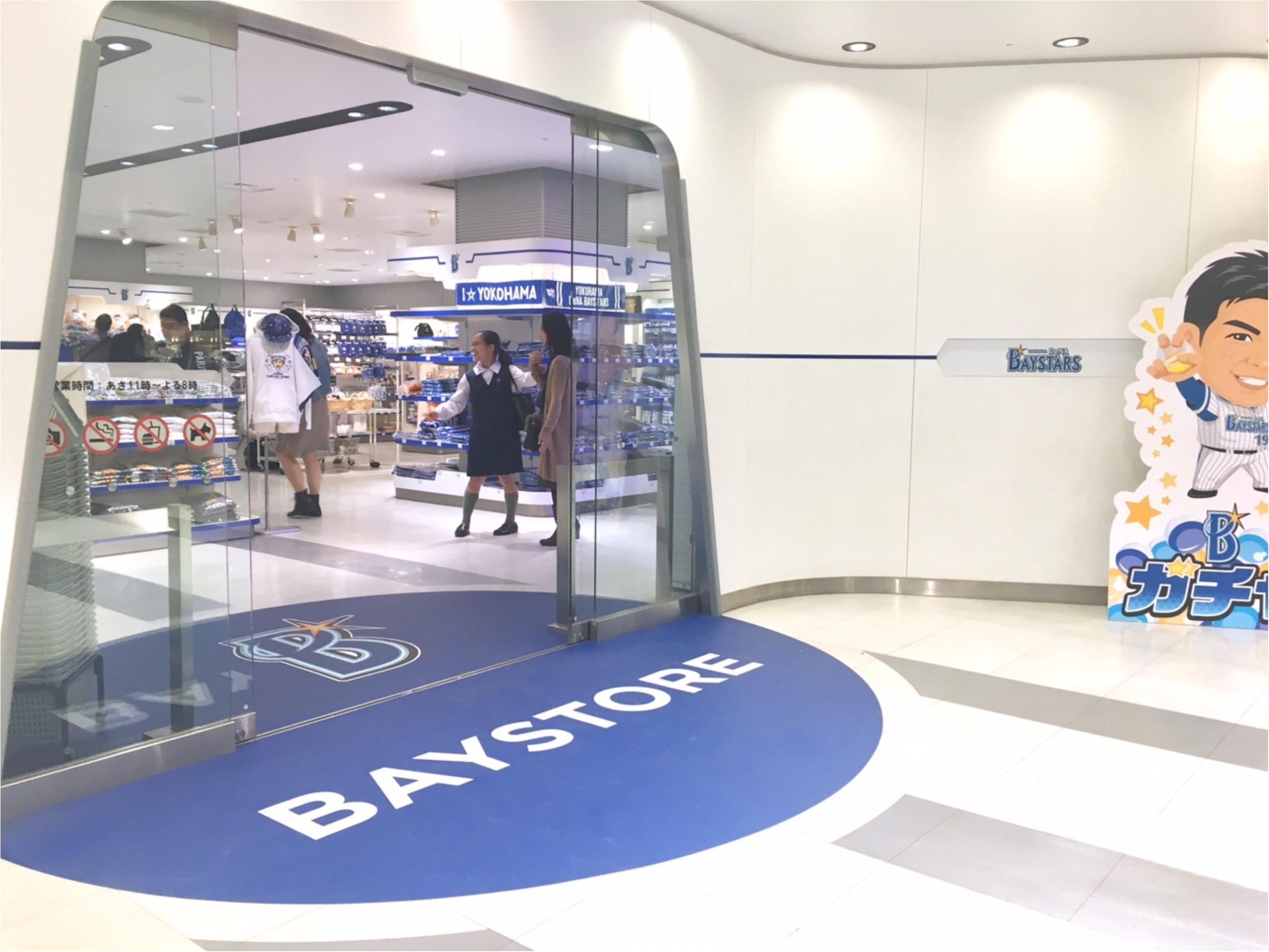 ランドマークタワーに横浜DeNAベイスターズ公式ショップ開店!_1