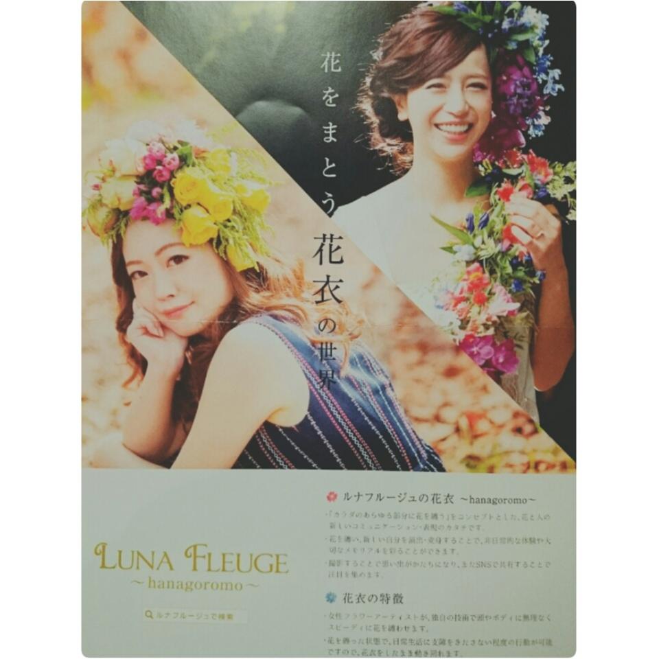 """《母の日にもぴったり♡》花を着る""""花衣""""のルナフルージュでお気に入りアクセを見つけて♡_2"""