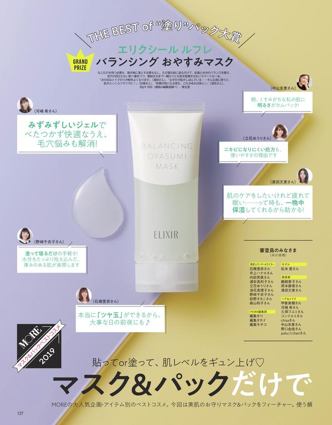 マスク&パックだけでベストコスメ、発表!!(2)