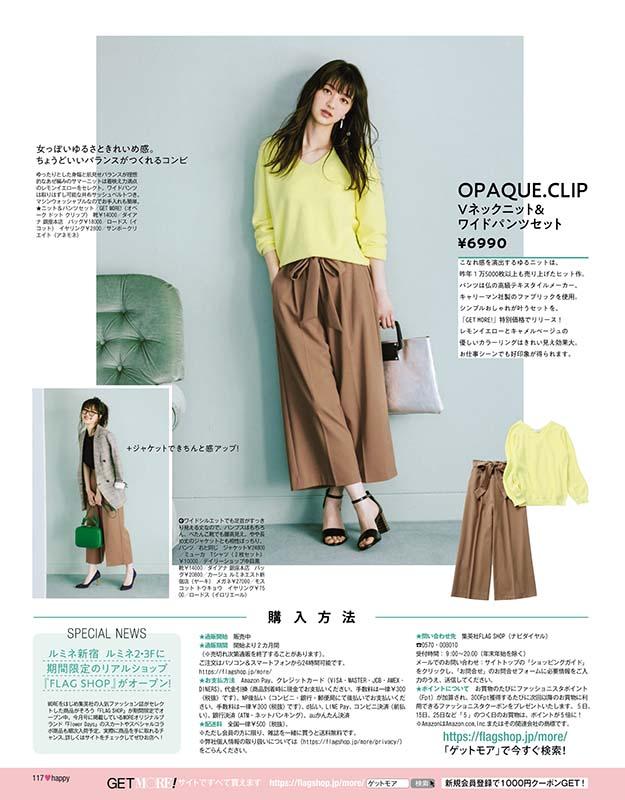 【GET MORE!】人気ブランド×GET MORE!春のスペシャルコラボ完成!(4)