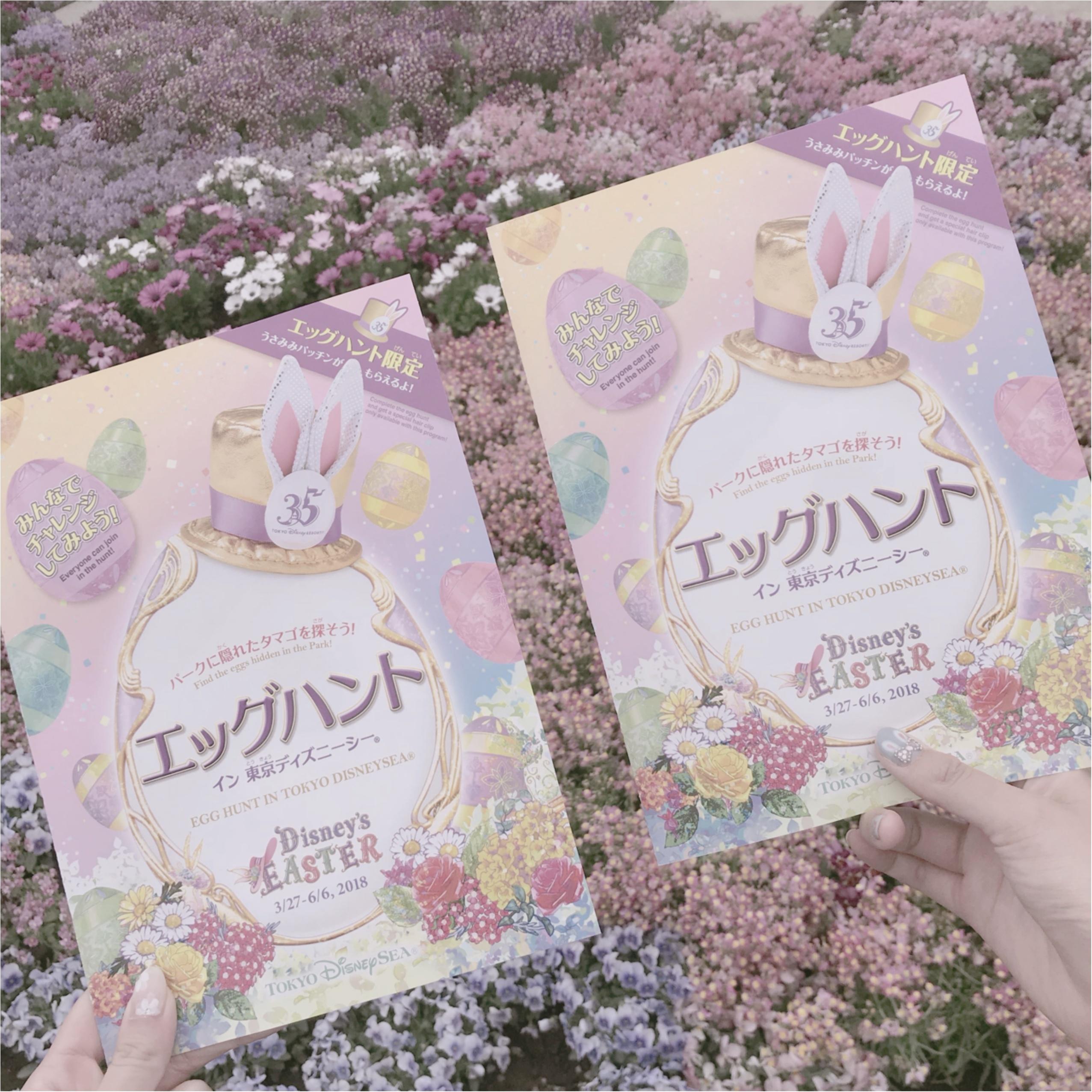 東京ディズニーシーのイースターに行ったらするべき【エッグハント】とは、、❤︎_2