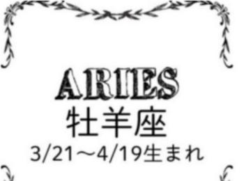 今月の牡羊座(おひつじ座)の運勢☆MORE HAPPY☆占い<4/26~5/27>