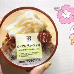 【セブンイレブン】新発売!濃厚!!ロイヤル ティーラテ氷食べてみました!美味しすぎる&気になるカロリーは?