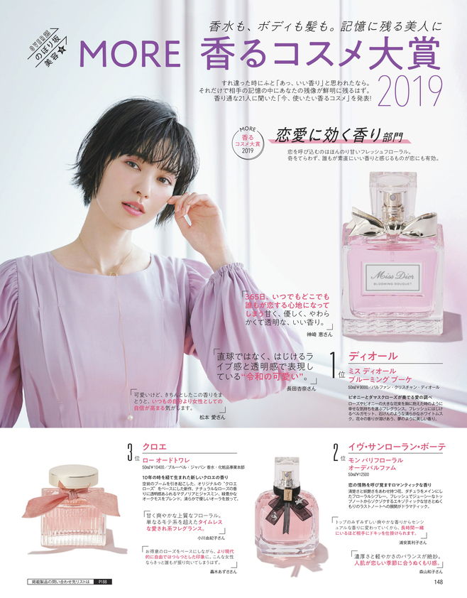 MORE 香るコスメ大賞2019(1)