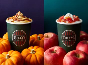 【タリーズ新作】パンプキン尽くしのシーズナルスペシャルティ&大人気「ロイヤルミルクティー」にりんごの味わいをプラスした2種が登場♡