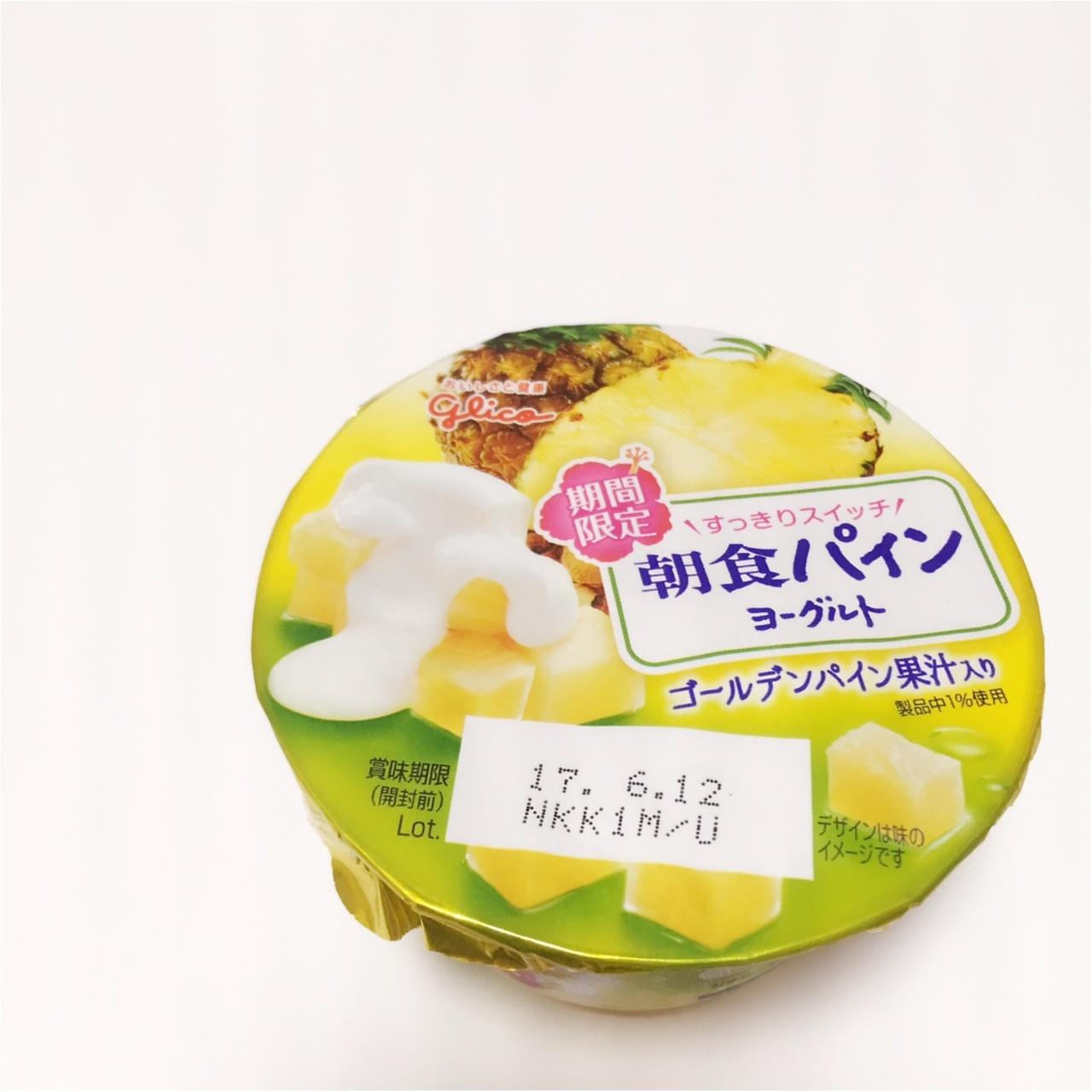 期間限定【朝食パインヨーグルト】がでた♡_1