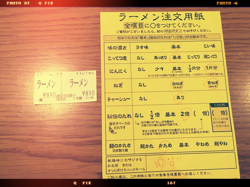 【ラーメン】自分好みの味を探そう!1年ぶりに一蘭にいってきました★_4