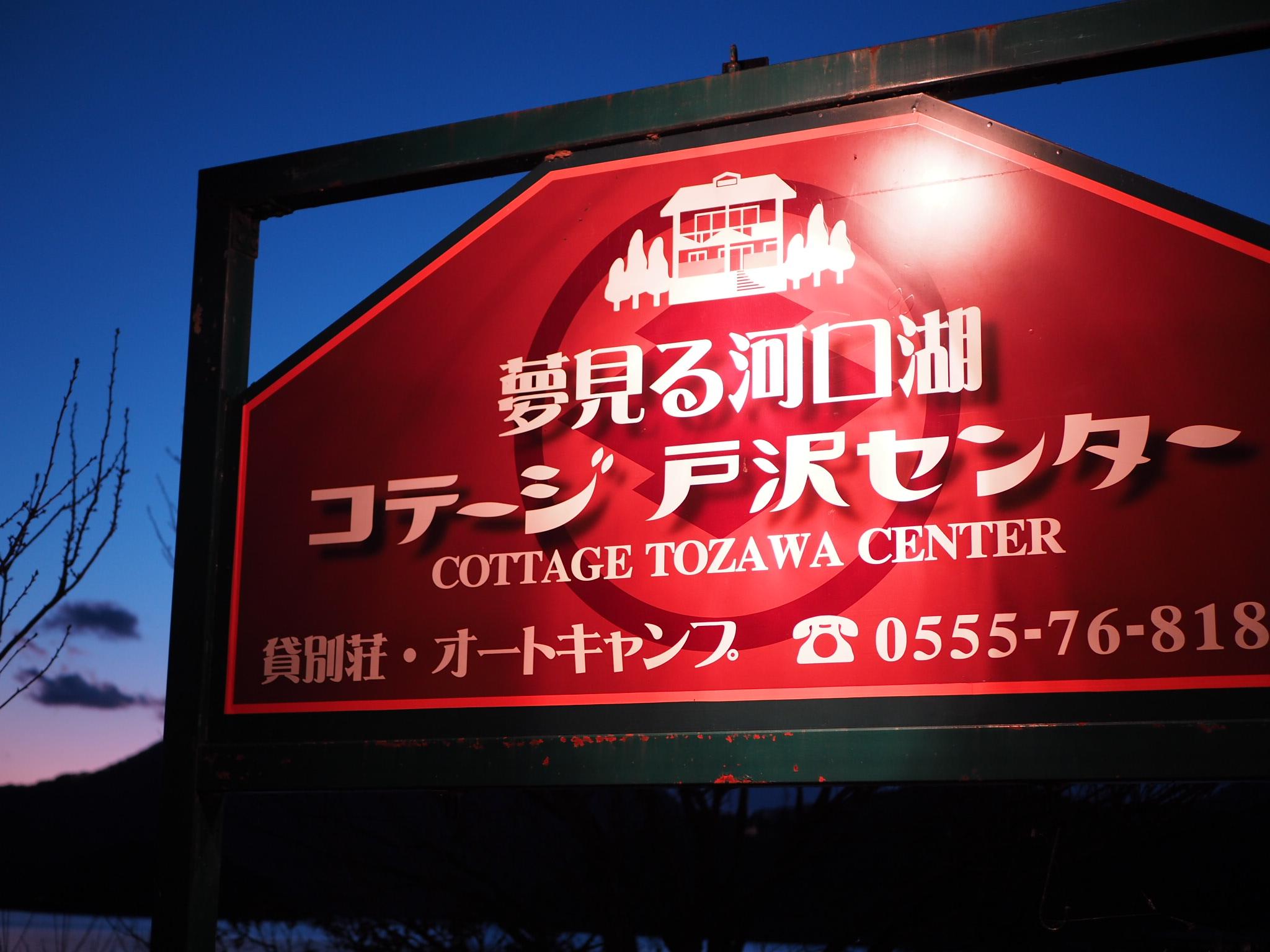 【#河口湖合宿】富士山の目の前のペンションでわいわい一泊旅♩〜宿編〜_1