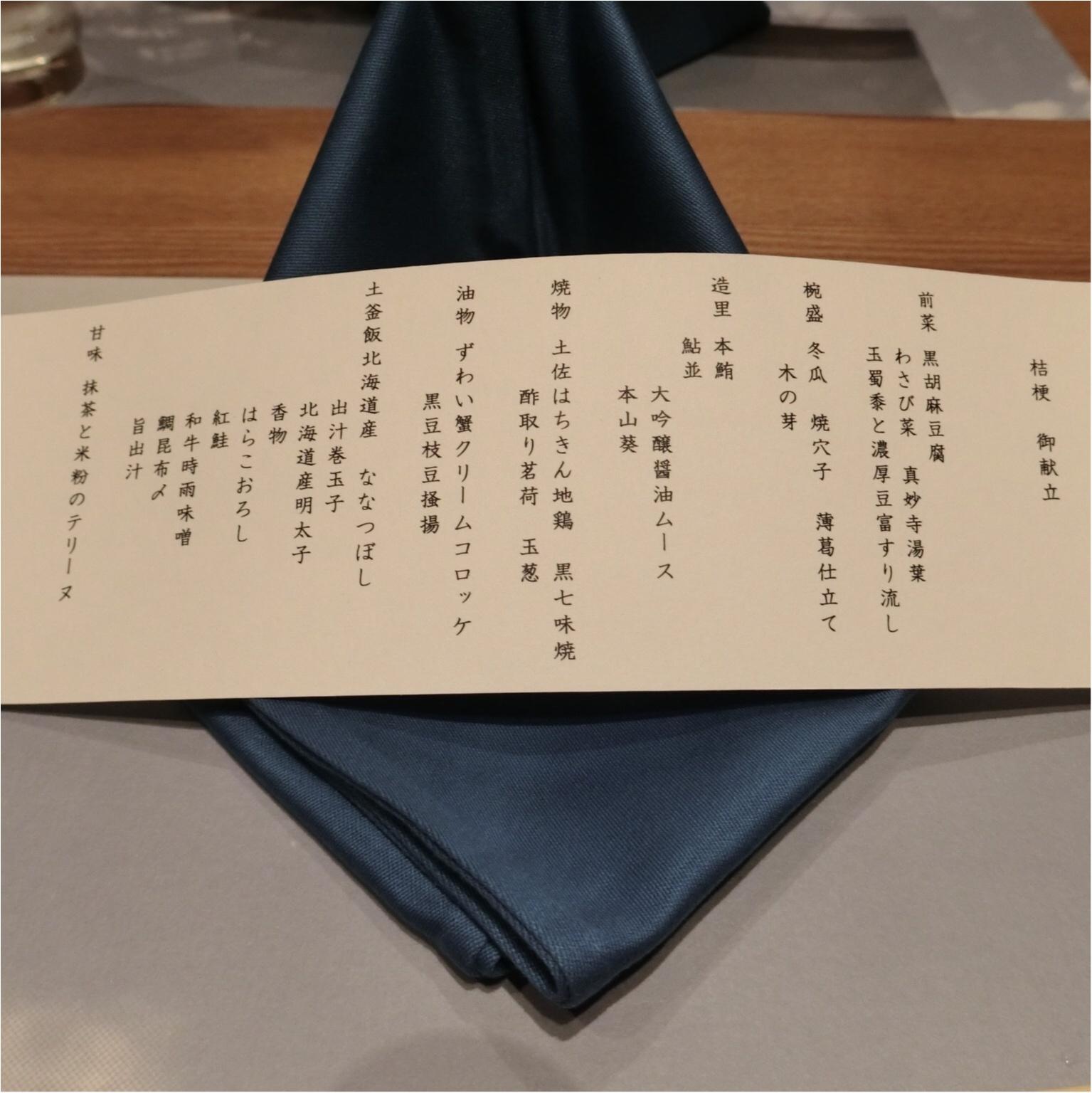 【四阿】品川 大人デート_2