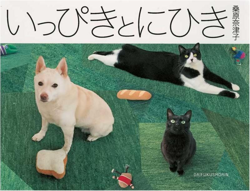 キーワードは「動物と暮らす喜びを読んで味わう」!【今月のイチ押しBOOK『いっぴきとにひき』&『スピンクの笑顔』】_1
