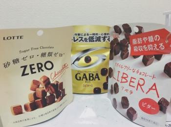 罪悪感がない?オフィス常備チョコレート3選♡