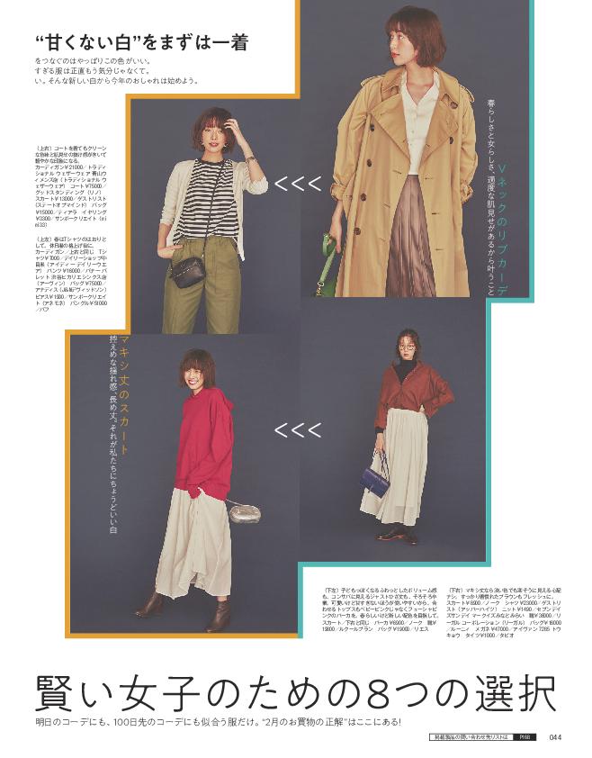 """""""冬から着られる春服""""、賢い女子のための8つの選択(1)"""