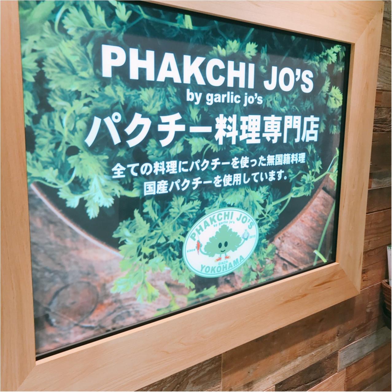 【銀座グルメ】パクチー好き必見♡PHAKCHI JO'S(パクチージョーズ)のパクチー三昧ランチがお得でおいしいっ_1