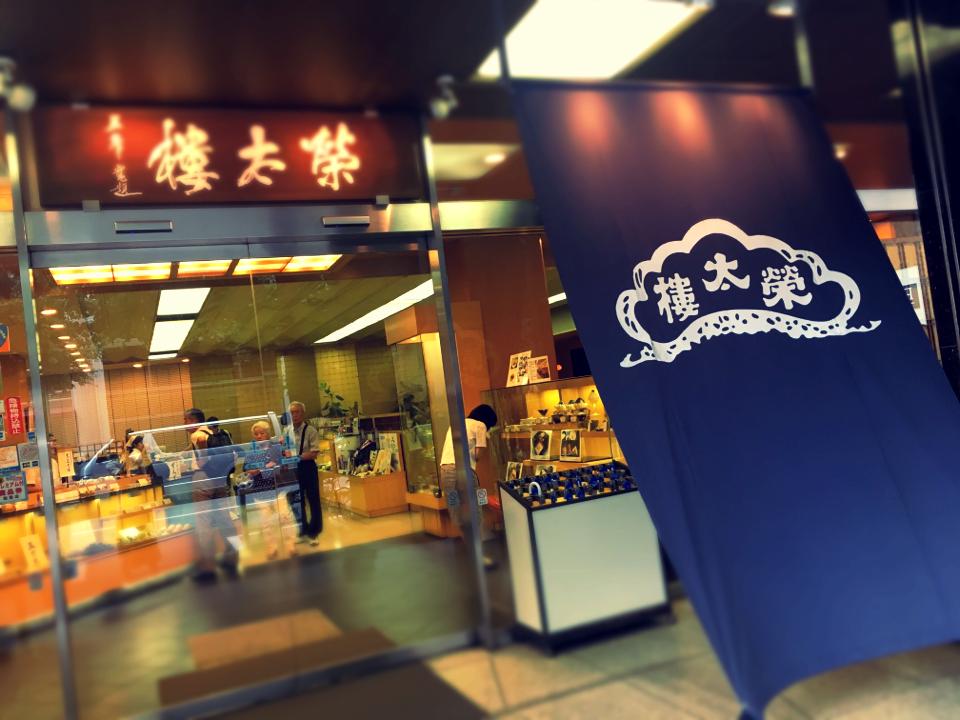 日本橋に行ったら食べたい。老舗の絶品クリームあんみつ_2