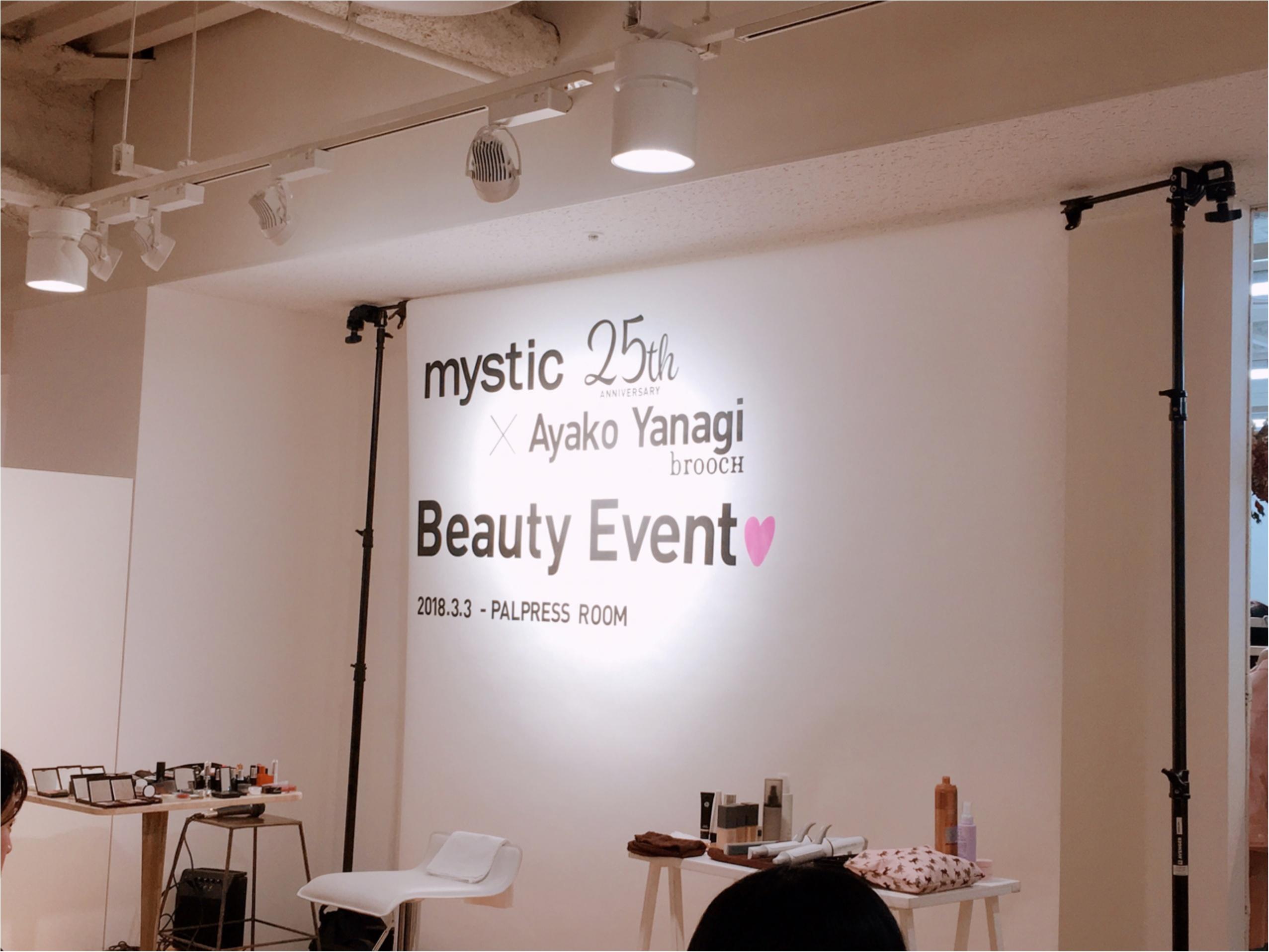 【mystic】25th ANNIVERSARY Beauty Eventで春メイクをお勉強_2