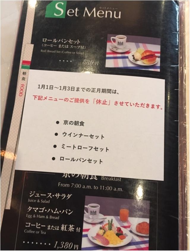 【京都】地元で大人気!喫茶店イノダコーヒーでモーニング★_4