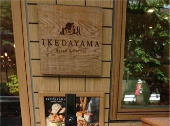 パン好きは必見!五反田にておしゃれなおいしいパン屋さんを発見(。・ω・。)