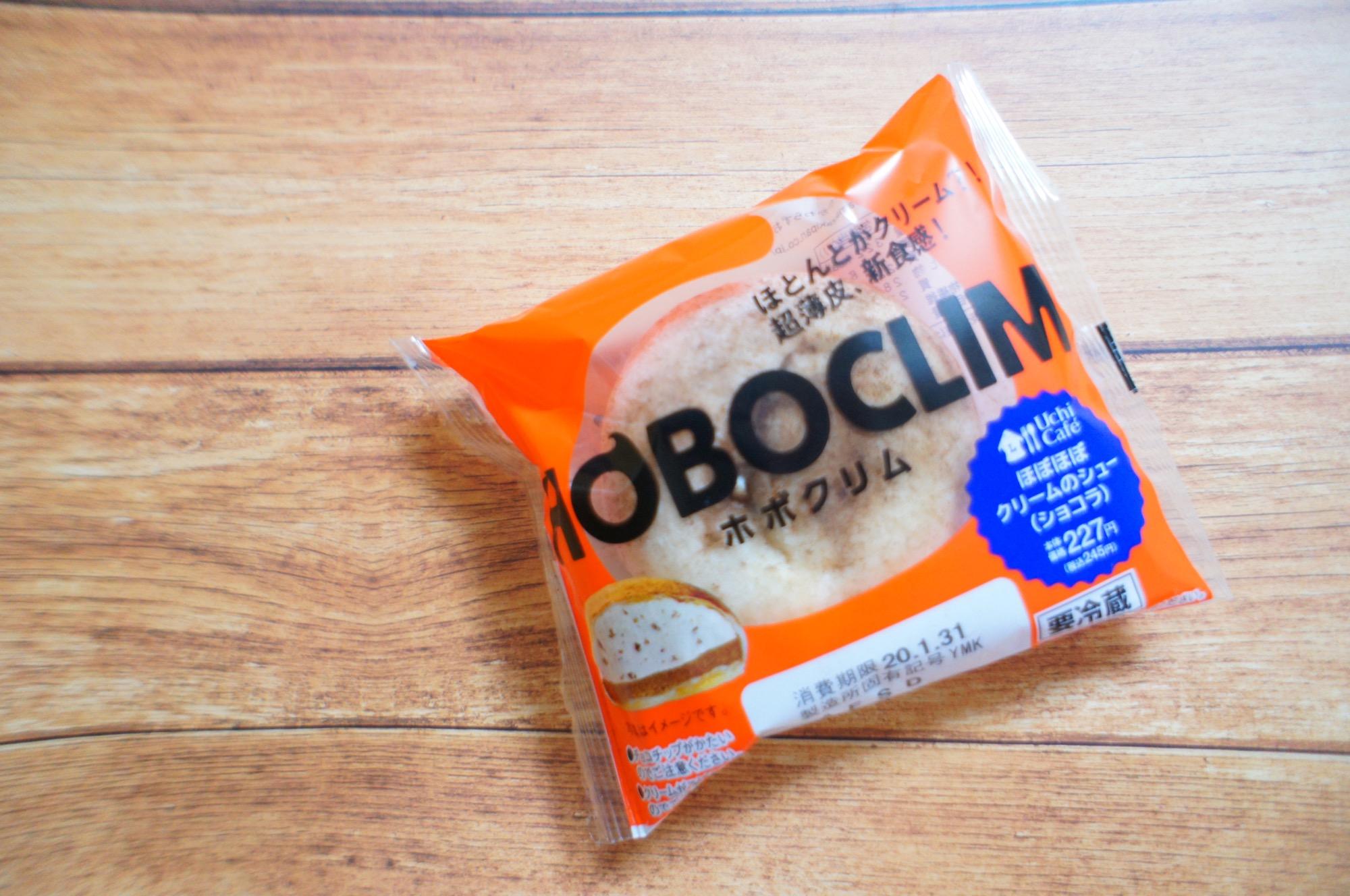 《あの大人気シリーズがショコラ味に変身❤️》【ローソン】HOBOCLIM(ホボクリム)を食べてみました☻_1