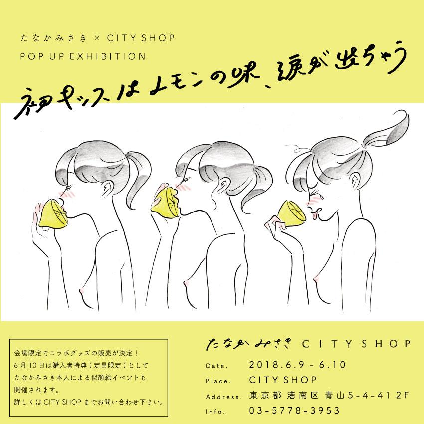 イラストレーター・たなかみさきさんに似顔絵を描いてもらえるかも♡ 今週末は『CITY SHOP』へ!_1