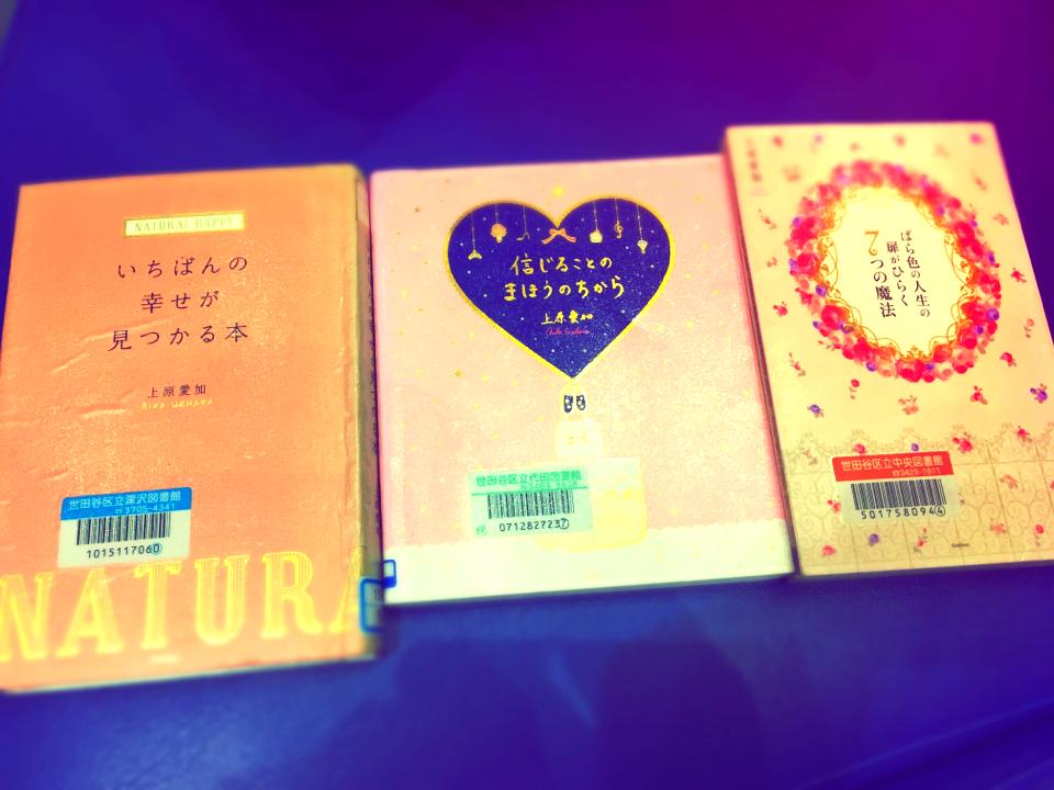 【オススメ本】世界一幸せになれる!?プリンセスレッスン♡実践中!_4
