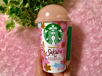 【スタバ】早くも春の新作❤︎チルドカップから《さくらチョコレートWITHストロベリーゼリー》が新発売♡