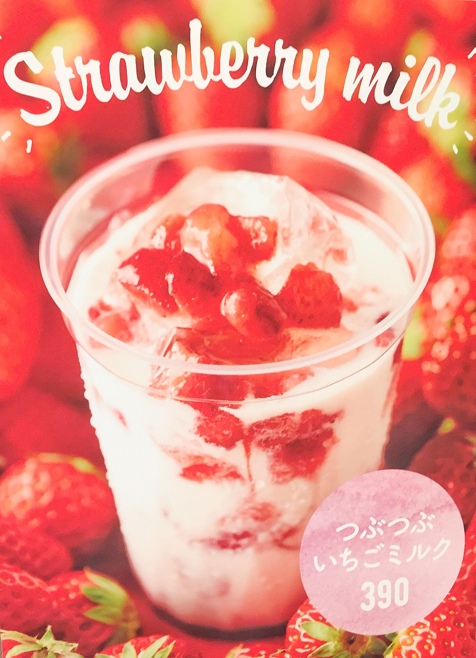 【今年もこの季節がやってきた♡】PRONTOのいちごミルクが超絶美味しい♡_1