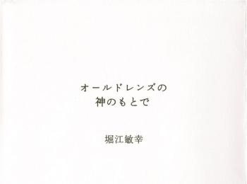 書かれた文字を目で追う喜びをいく度もかみ締められる。堀江敏幸さん『オールドレンズの神のもとで』など【オススメ☆BOOK】