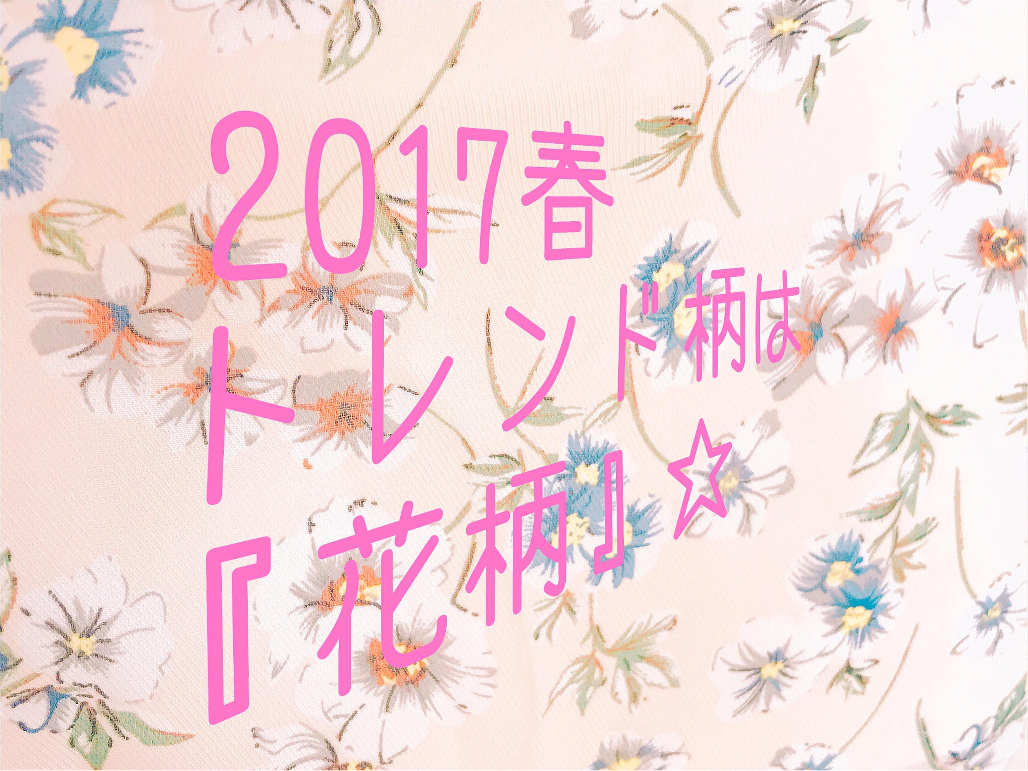 《2017春のトレンド柄は花柄‼》今年はヴィンテージ花柄が流行る!?私がGETした今から使える優秀花柄ワンピはこれだっ‼_1