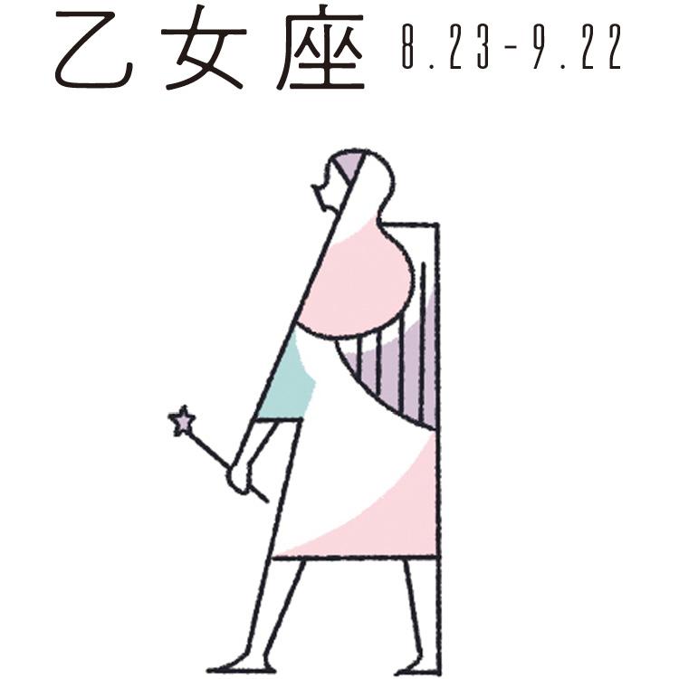【2019年恋愛・結婚占い】当たる!!「乙女座」の恋のゆくえと結婚の兆し:水晶玉子の西洋占星術_2