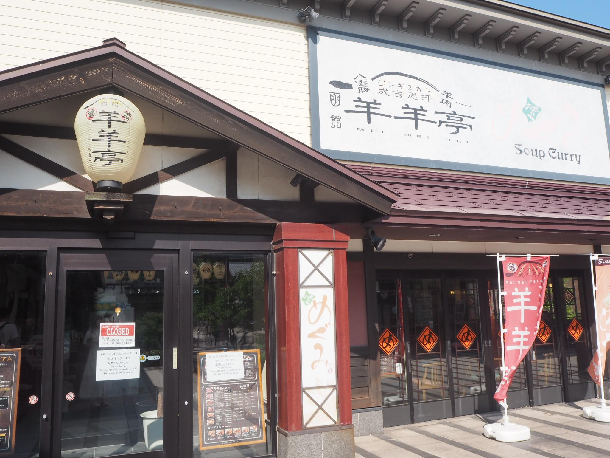 《北海道1人旅》函館で食べたい!海鮮、ジンギスカンは専門店がオススメ!!_6