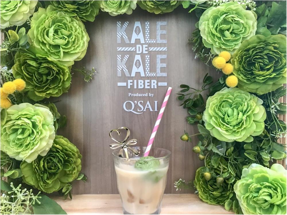 フォトジェニックな空間で、ケールを使った無料ドリンクを満喫♡ 「Q'SAI Kale de kale 表参道」!_1