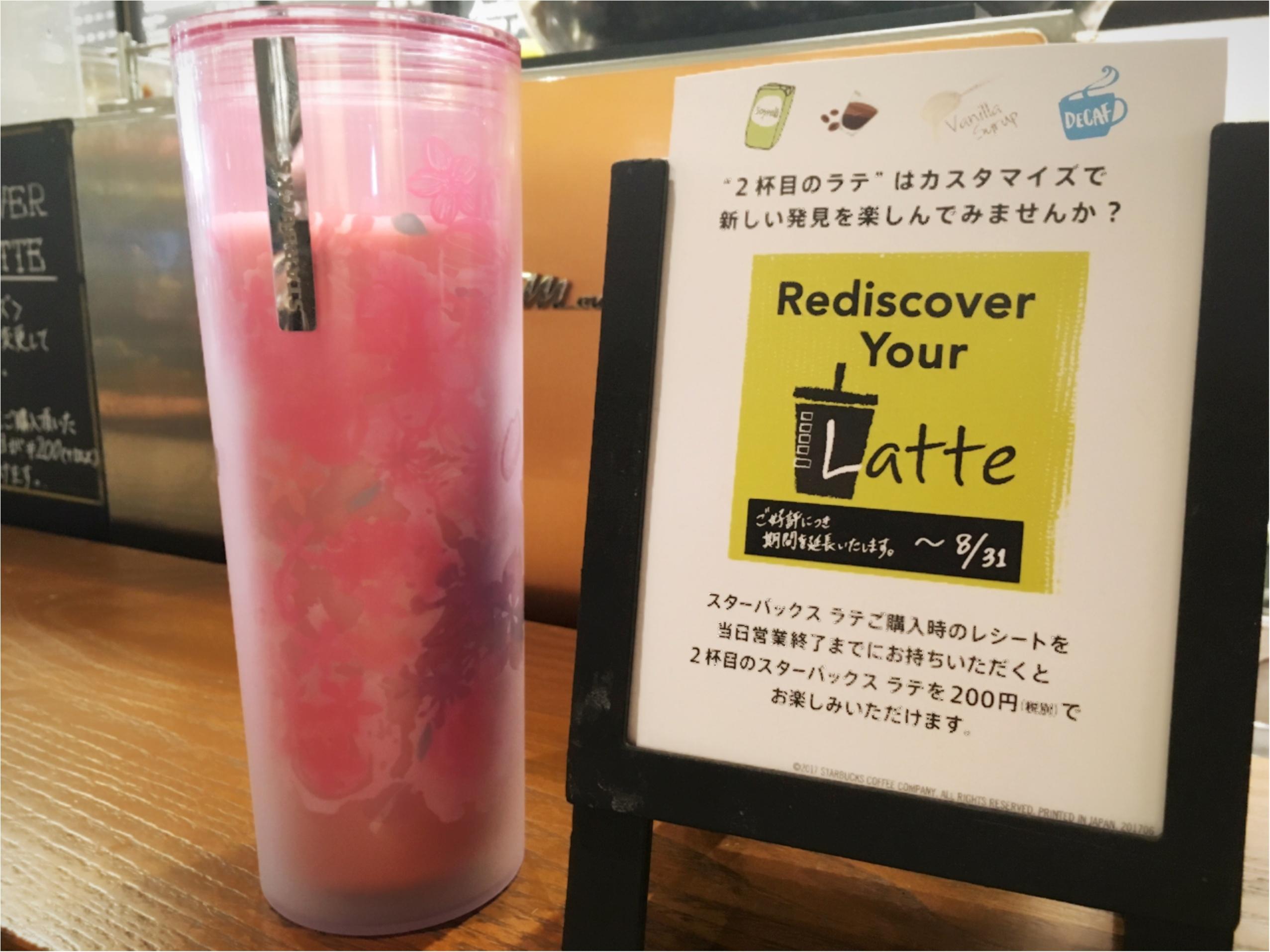【8/31まで!】好評につき期間延長!スタバのカフェラテが2杯目200円‼︎どうカスタムする?_1