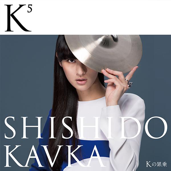 今月のオススメ★MUSIC 『K⁵(Kの累乗)』『Everything Becomes The Music』『ラヴタップ!』_1