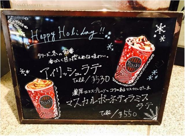 【TULLY'S】ホリデーシーズンドリンク第1弾★タリーズの冬ドリンクはコレに決まり!!_4