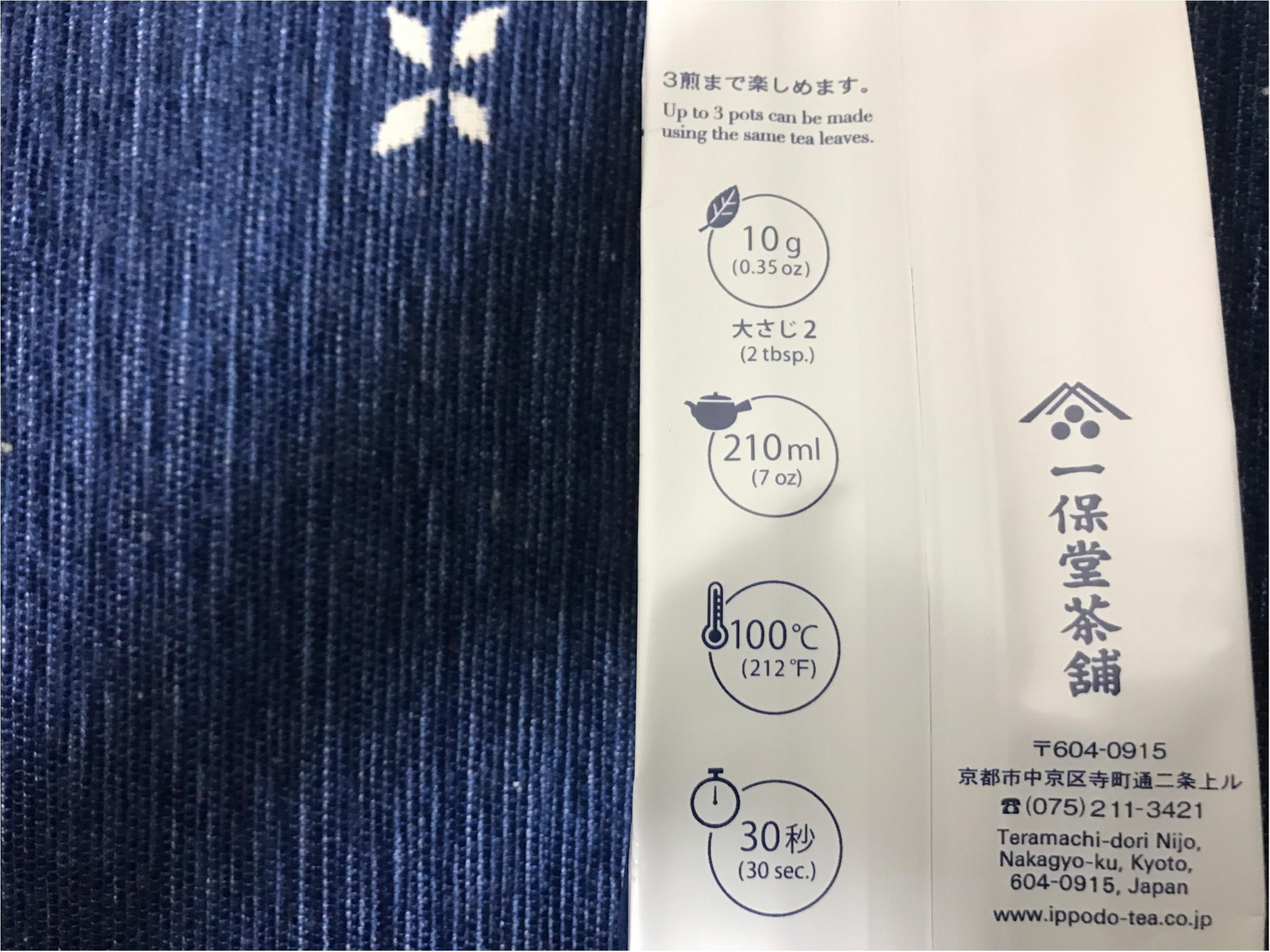 """【緑茶美容法】おいしい緑茶で""""スッピン美人""""に!デパートでも手軽に手に入る!京都の老舗""""一保堂""""のお茶が香りも味も一流!おいしいから毎日続けられる美容法!_3"""