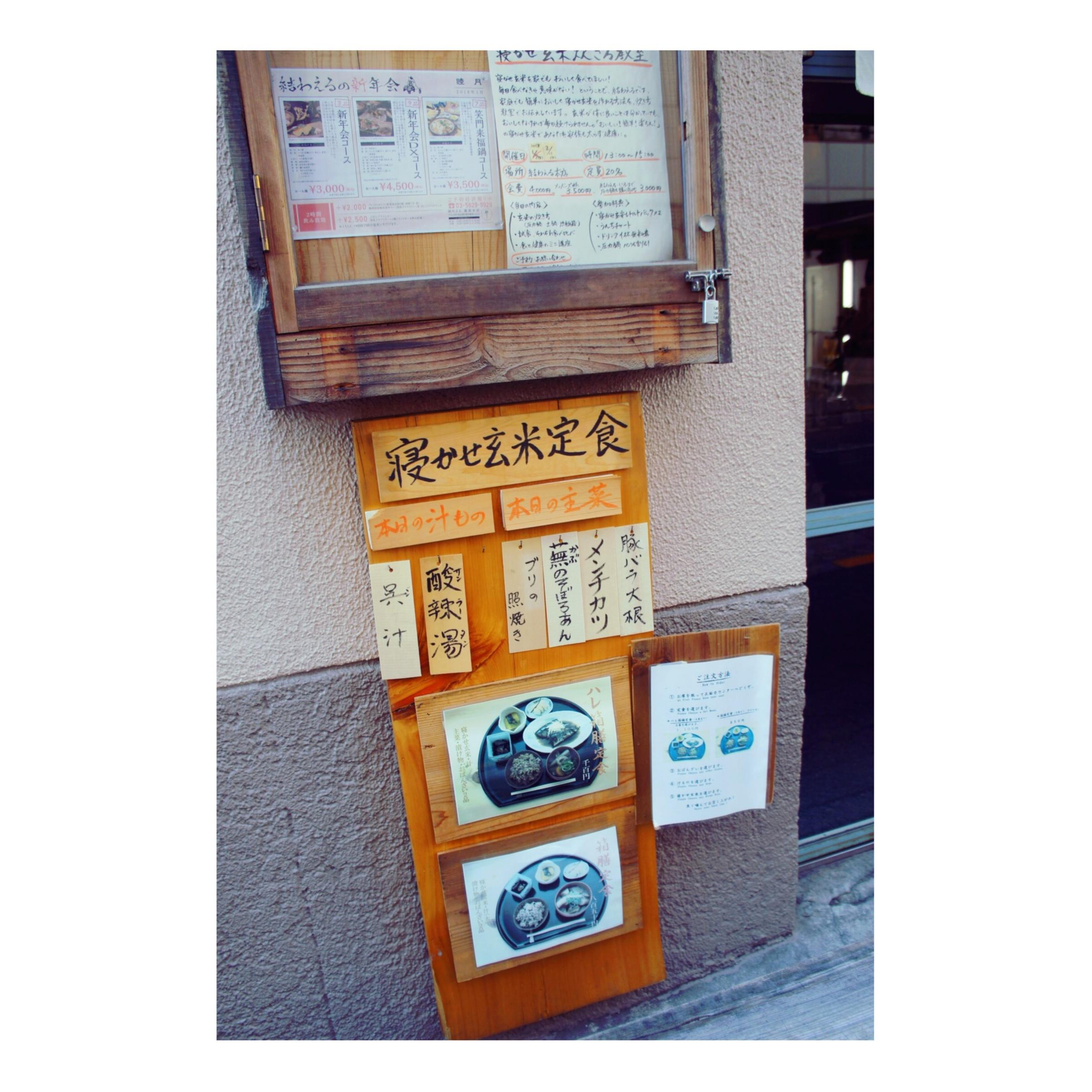 《ご当地MORE★東京》おかずや汁物の組み合わせ自由!【蔵前】の〝結わえる本店〟の寝かせ玄米定食ランチでパワーチャージ❤️_2