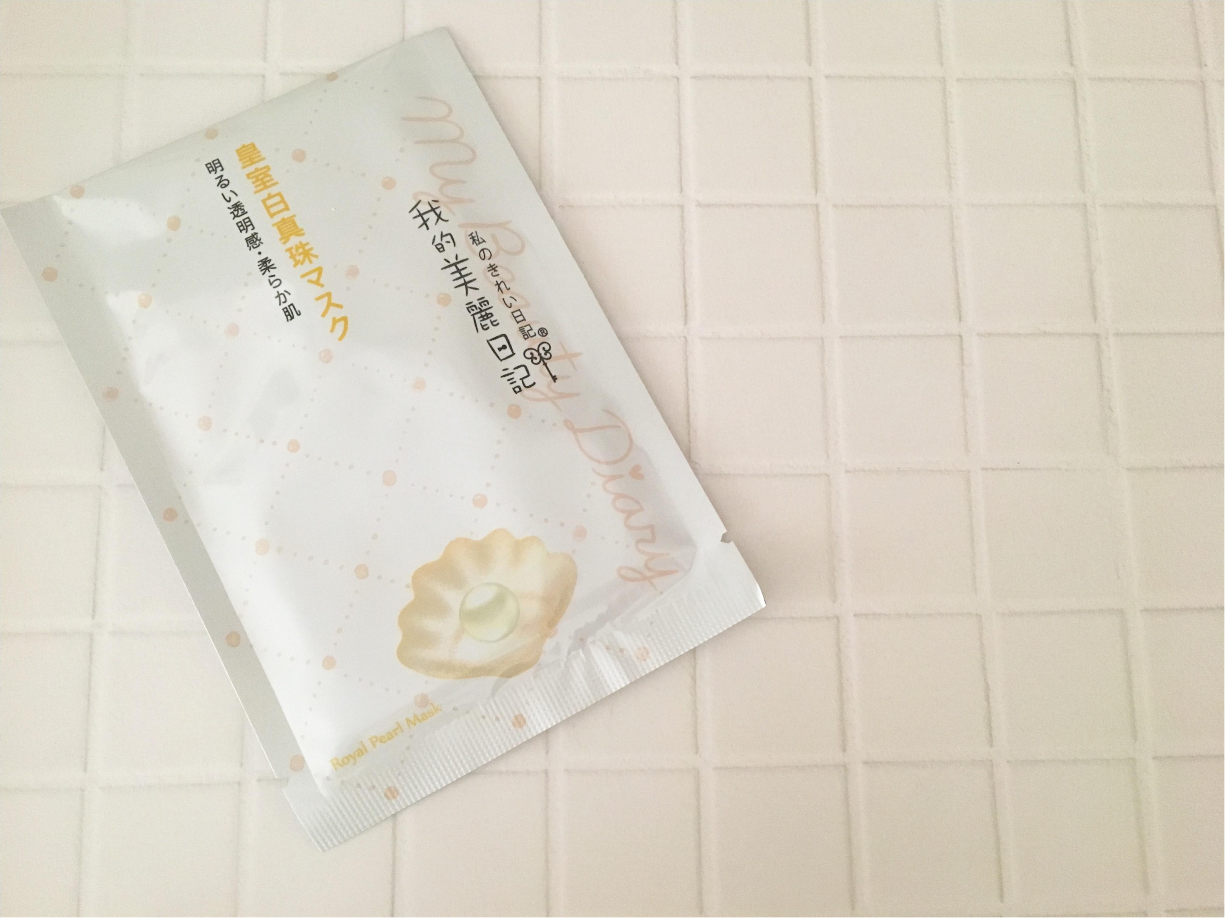 パックコレクターが絶賛!台湾コスメ『我的美麗日記(私のきれい日記)』_4