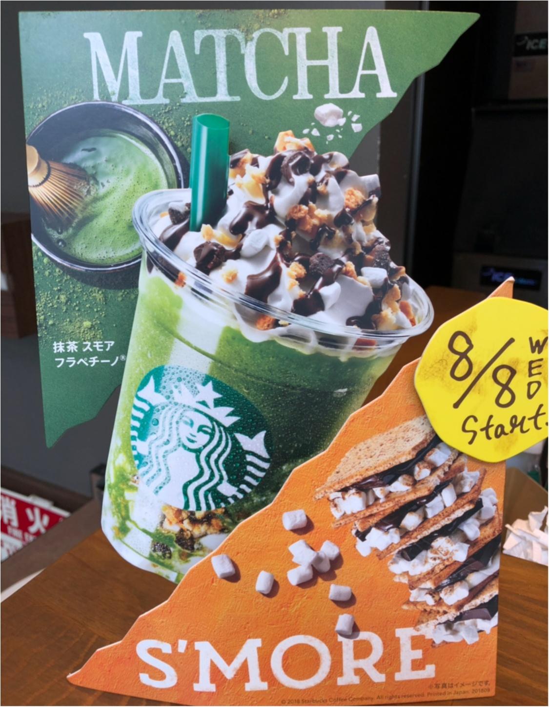 【スタバ】新作《抹茶スモアフラペチーノ》が夏にぴったりの美味しさな理由って❤️?_2