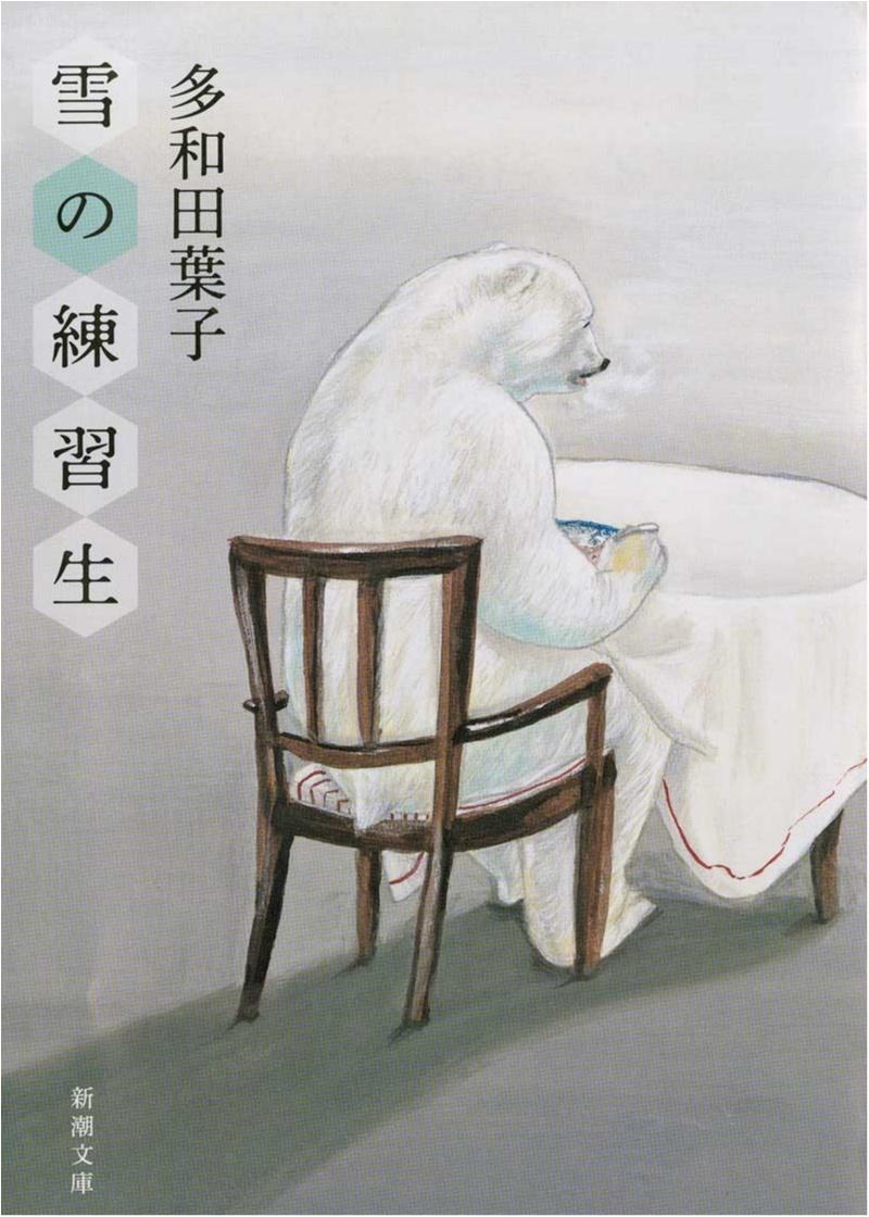 """""""言葉""""について考える。多和田葉子さん『地球にちりばめられて』に注目! 【オススメ☆BOOK】 _2"""