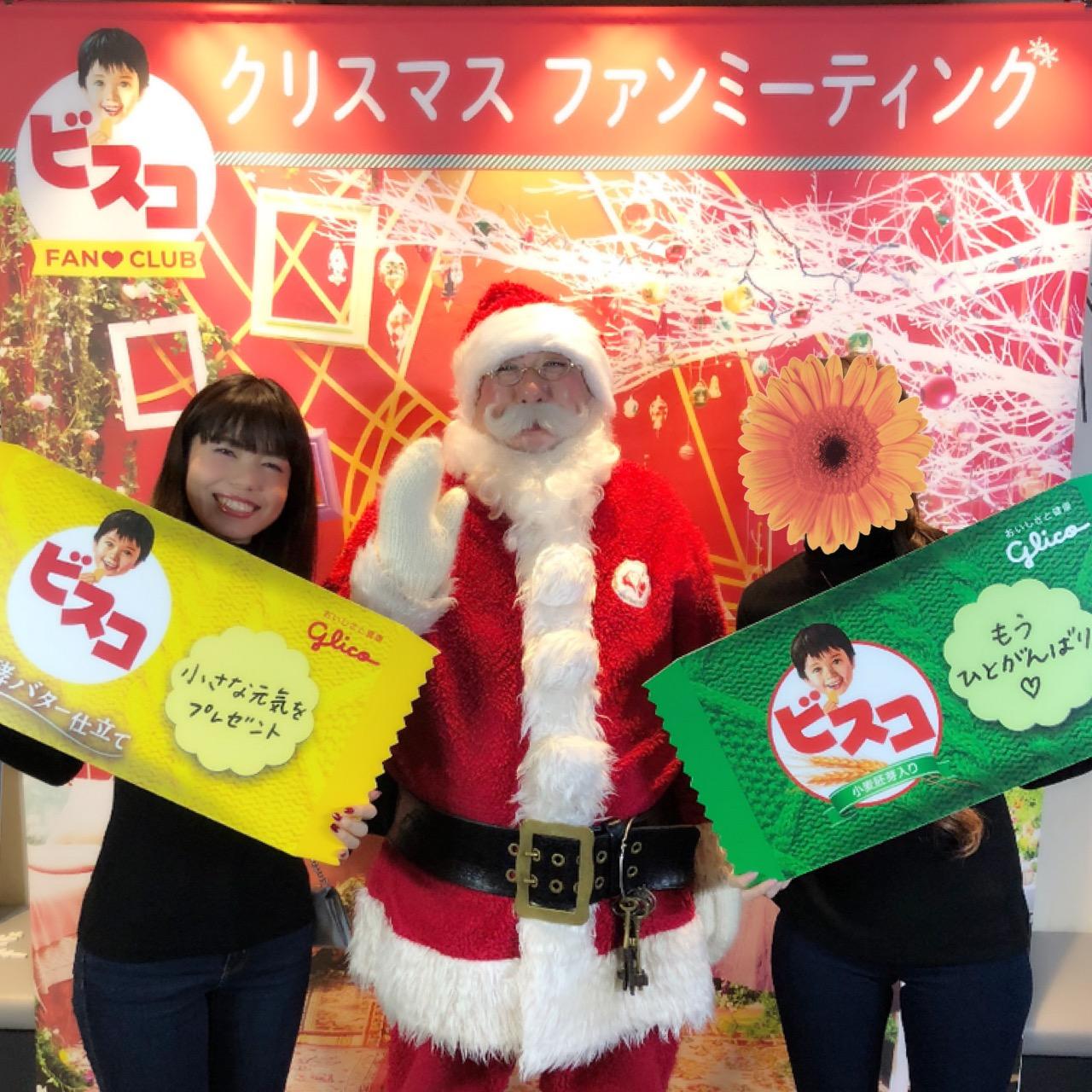 """ビスコLOVERが集まるクローズドイベント!""""ビスコ クリスマスファンミーティング""""に参加してきました♡_6"""