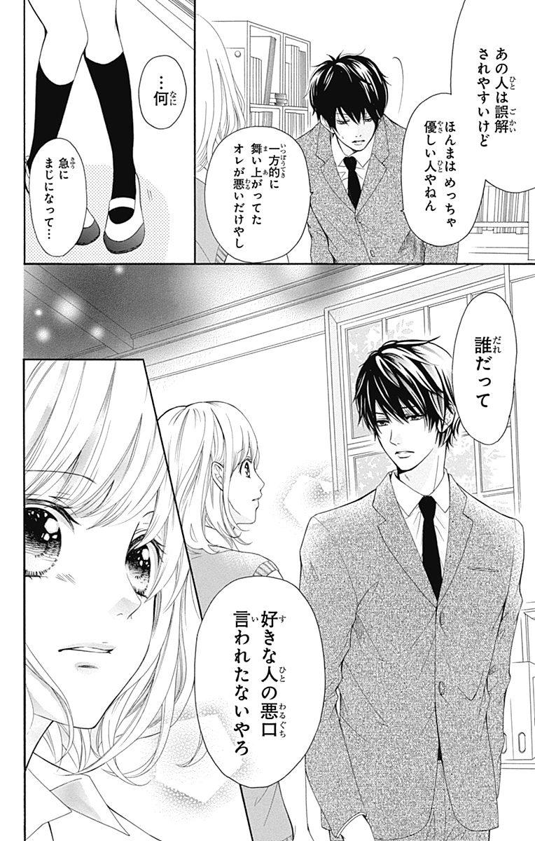 大人なのに振り回される姿にキュン♡『古屋先生は杏ちゃんのモノ』【気になるカレが天使すぎなんですけど特集】_1_17