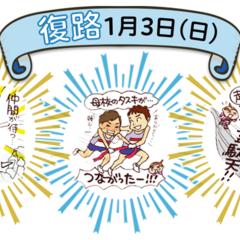 すべてがドラマだ!「箱根駅伝」全10区の見どころ【復路編】