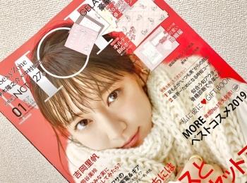 11月28日 (木)【 MORE 1月号 】特別付録は『GELATO PIQUE』豪華 3点セット