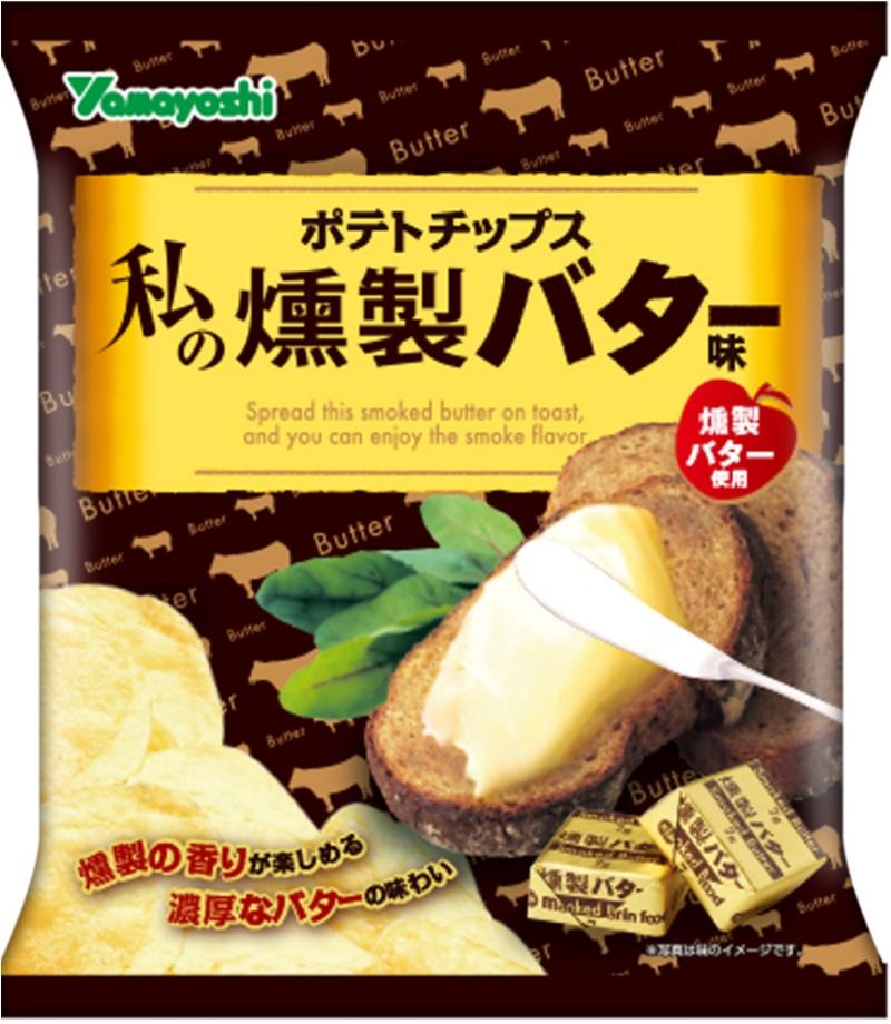 ポテトチップスなのになんてリッチなの♡ その秘密は『マリンフード』の【私の燻製バター】!_1