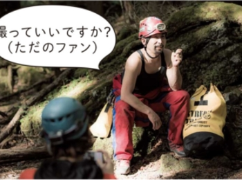 史上最高の冒険! 「ケイビング(洞窟探検)」にGO♪【佐藤栞里のちょっと行ってみ!?】