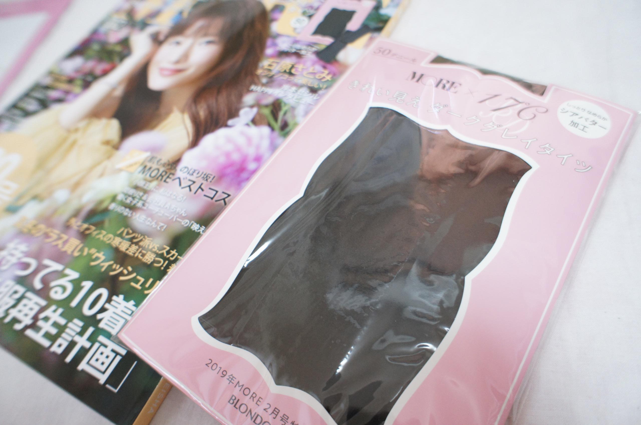 《祝!500号》豪華付録グレータイツ付き❤️【MORE2月号】をチェック☻_2