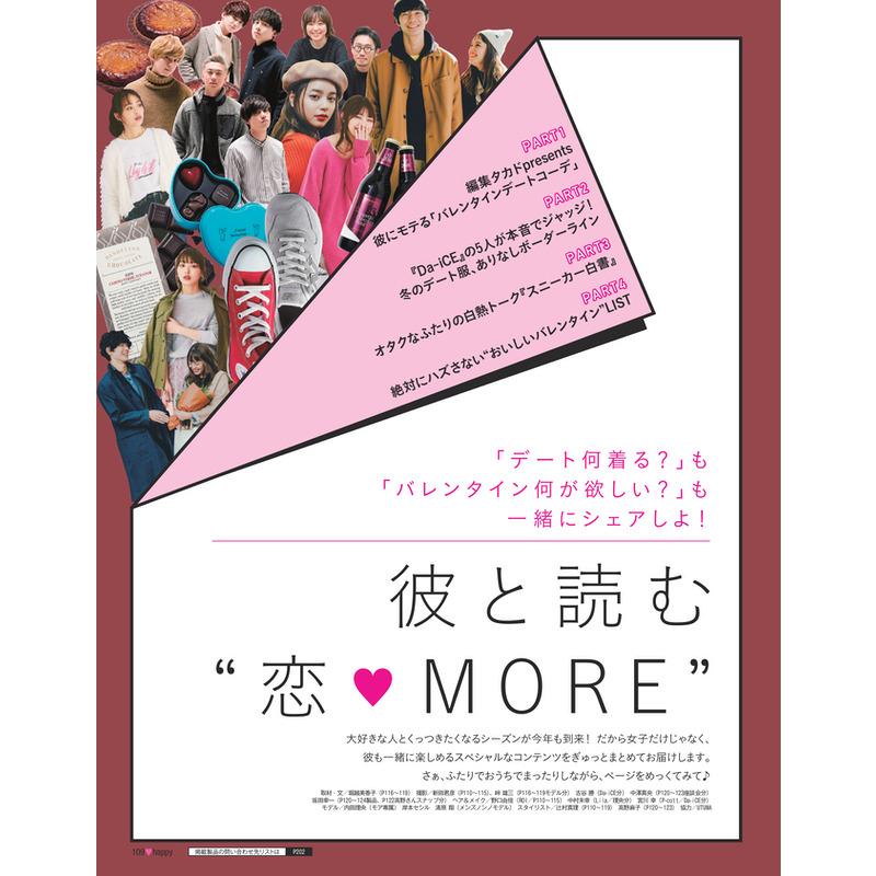 """彼と読む""""恋MORE""""(1)"""