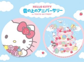 『東京スカイツリー®』でHELLO KITTY45周年スペシャルイベント「HELLO KITTY 雲の上のアニバーサリー in TOKYO SKYTREE®」開催♡