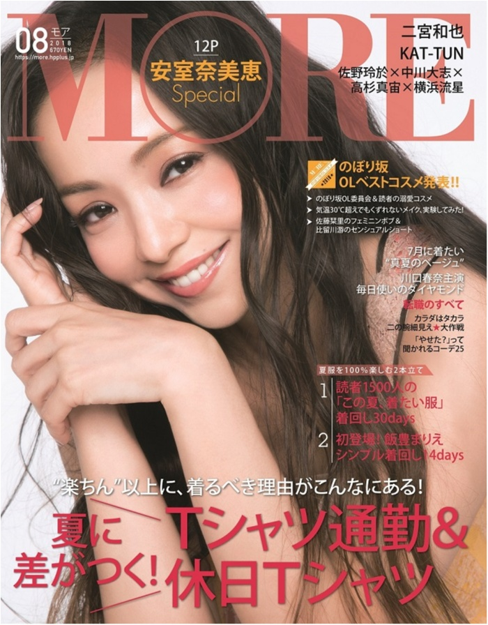 モア8月号、安室奈美恵さんの表紙解禁! とびきりの笑顔は永久保存版です!_1